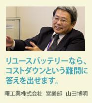 リユースバッテリーなら、コストダウンという難問に答えを出せます。 曙工業株式会社 営業部 山田博明
